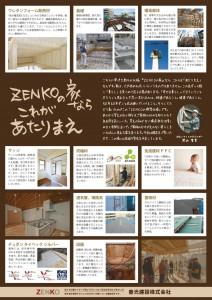これがZENKOの標準仕様です