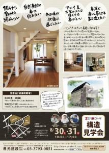s_20140830構造タテ