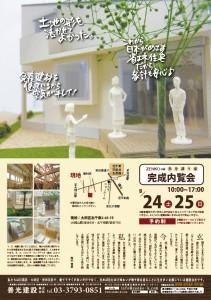 20130824岸田邸完成_校了
