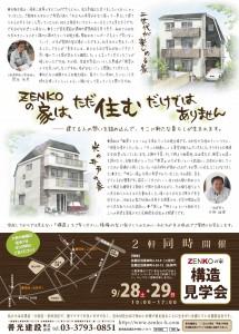 20130406小平邸完成02